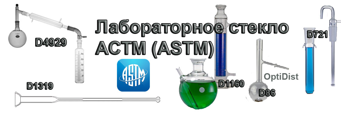 Лабораторное стекло АСТМ (ASTM)